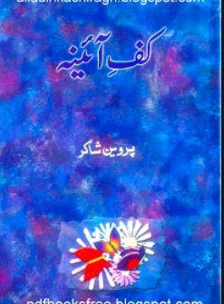 kaf-e-aaina-by-parveen-shakir-poetry