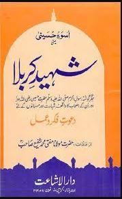 shaheed-e-karbala-by-mufti-muhammad-shafi-pdf-free-download.JPG