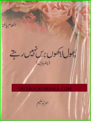 Phool-lakhon-Baras-nahi-rehty-bymunazza.jpg