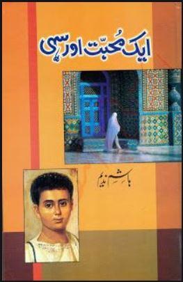 Aik Mohabbat Aur Sahi by Hashim Nadeem pdf Free Download