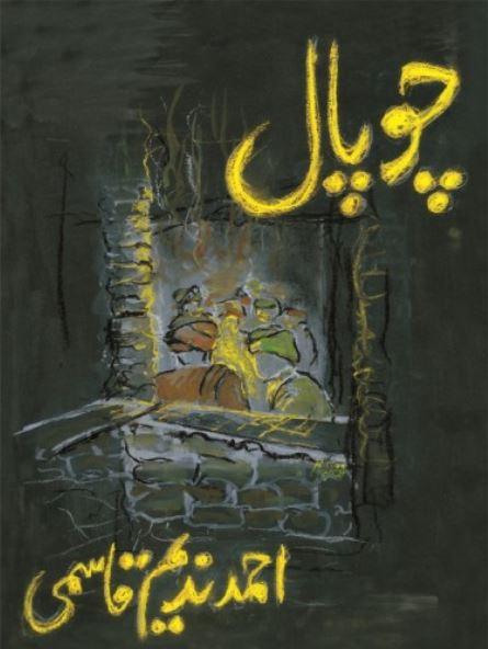 Choopal-by-Ahmad-Nadeem-Qasmi-pdf-free-download.jpg