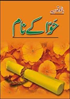 Hawa-K-Naam-by-Bano-Qudsia-PDF-free-download.jpg