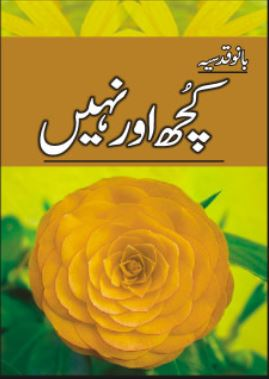Kuch-or-Nahi-by-Bano-Qudsia-pdf-free-download.jpg