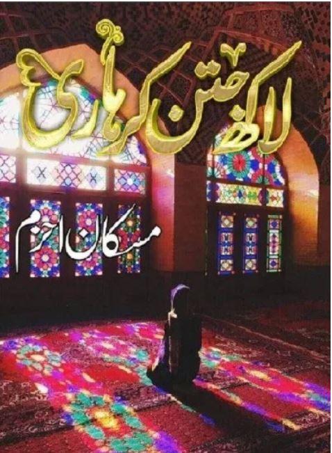 lakh-jatan-kar-hari-by-muskaan-ahzem-pdf-free-download