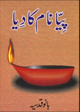 Piya-Naam-ka-Diya-by-Bano-Qudsia-pdf-free-download.jpg