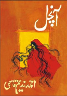anchal-by-ahmad-nadeem-qasmi-pdf-free-download.jpg