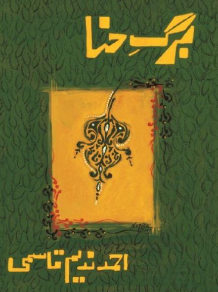 barg-e-hina-by-ahmad-nadeem-qasmi-pdf-free-download.jpg