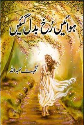 hawain rukh badal gain by nighat abdullah pdf free download