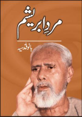 mard-e-abresham-by-bano-qudsia-pdf-free-download.jpg