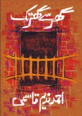 Ghar-Se-Ghar-Tak-by-Ahmad-Nadeem-Qasmi-pdf-free-download