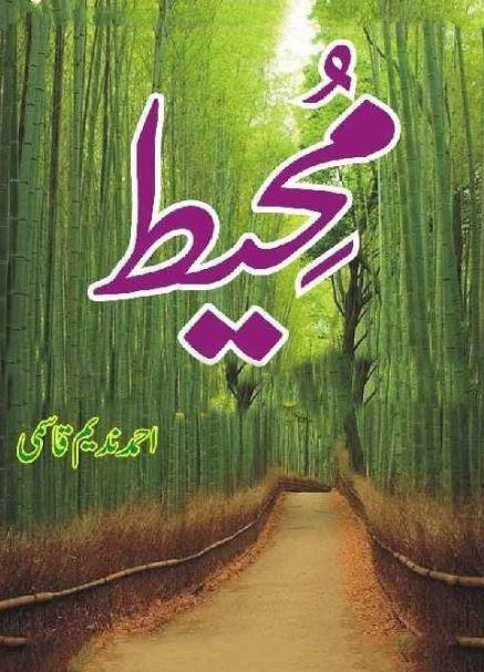 Muheet-by-Ahmad-Nadeem-Qasmi-pdf-free-download.jpg