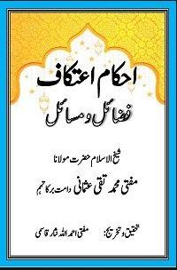 Ahkam-e-Itikaf-Fazail-o-Masail-By-Mufti-Taqi-Usmani-pdf-free-download