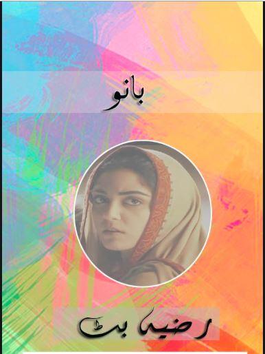 Bano-by-Razia-But-pdf-free-Download
