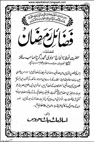Fazail-e-Ramzan,fazail e quran
