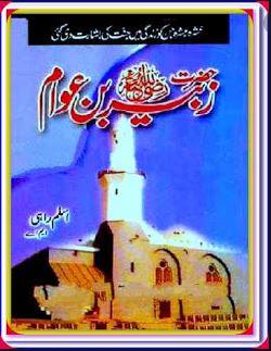 Hazrat-Zubair-Bin-Awam-by-Aslam-Rahi-MA-pdf-free-download