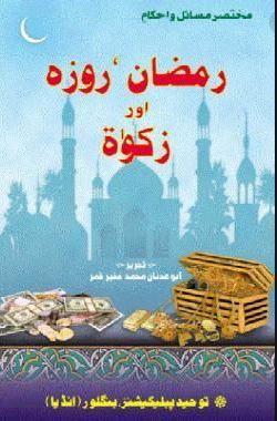 Ramzan-Roza-aur-Zakaat-by-Abu-Adnan-pdf-free-download