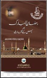 Ramzan-ul-Mubarak-aur-uske-Taqaze-By-Abul-Hasan-pdf-free-download