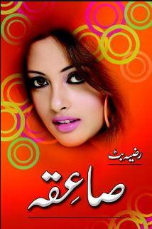 Saiqa,bano novel in hindi