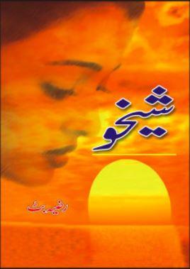 Shaikhoo-By-Razia-Butt-pdf-free-Download